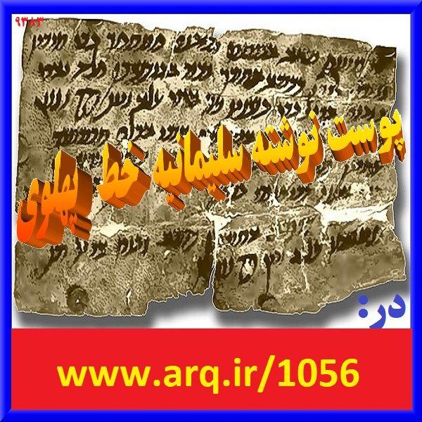 پوست نوشته سلیمانیه خط پهلوی