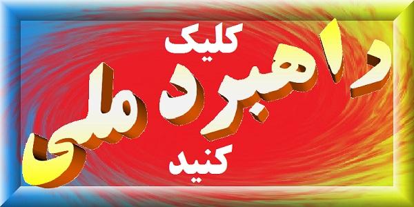 راهبرد ملی ایران
