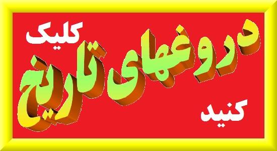 کلیک کنید:  پرچم و نشان ارگ ایران