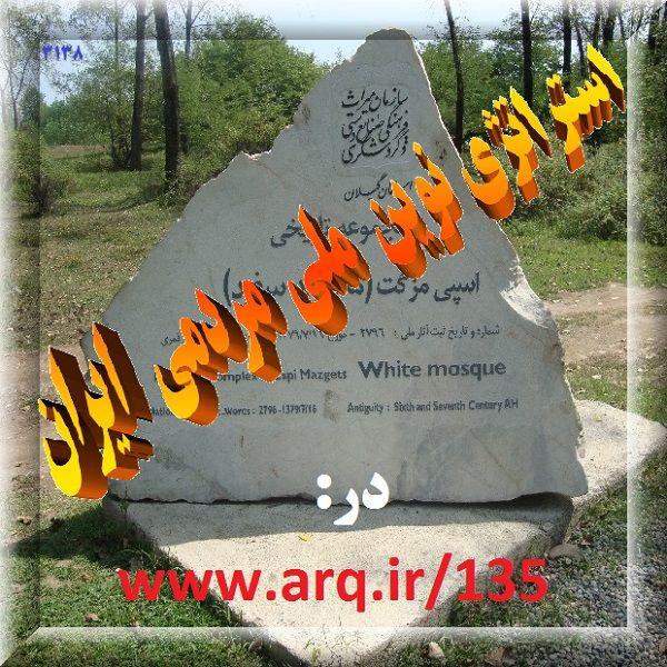 استراتژی نوین ملی مردمی ایران