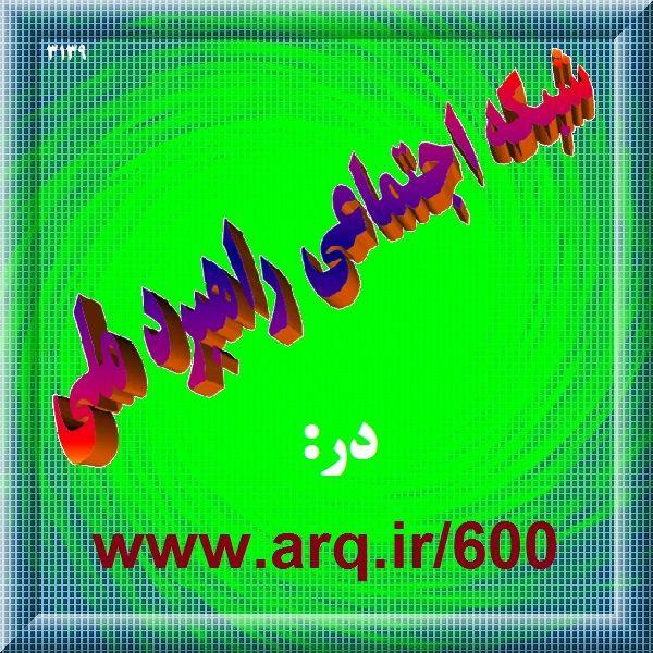 شبکه اجتماعی راهبرد ملی