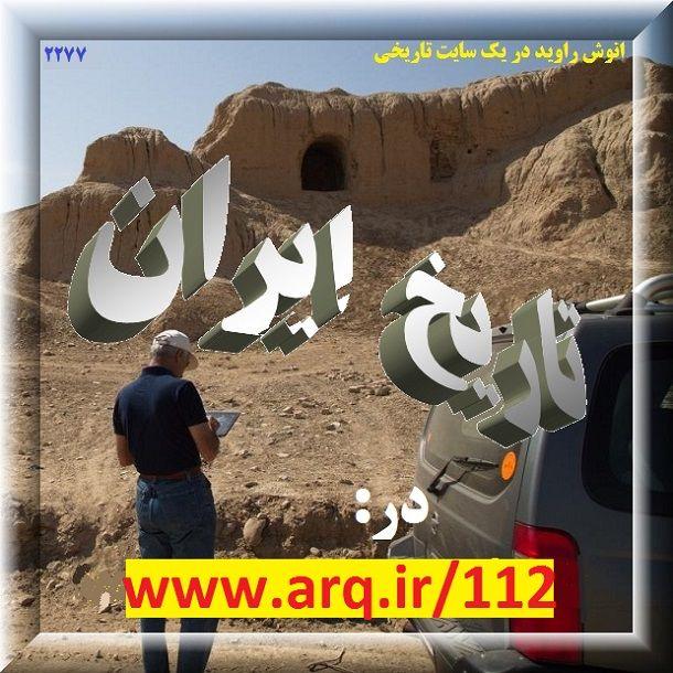 فهرست کلی تاریخ عمومی ایران