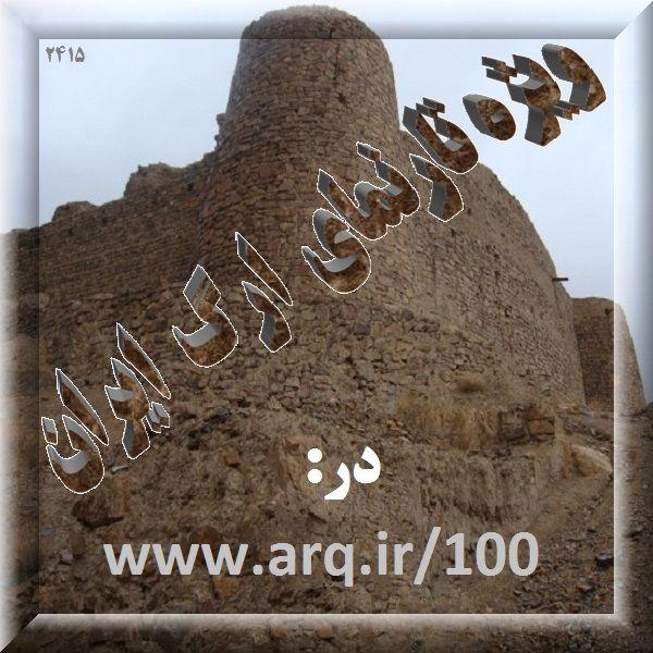 مطالب ویژه تارنمای ارگ ایران