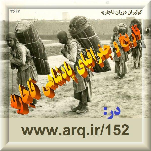 تاریخ و جغرافیای پادشاهی قاجار