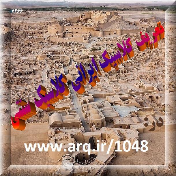 تعریف کلاسیک ایرانی کلاسیک سنتی