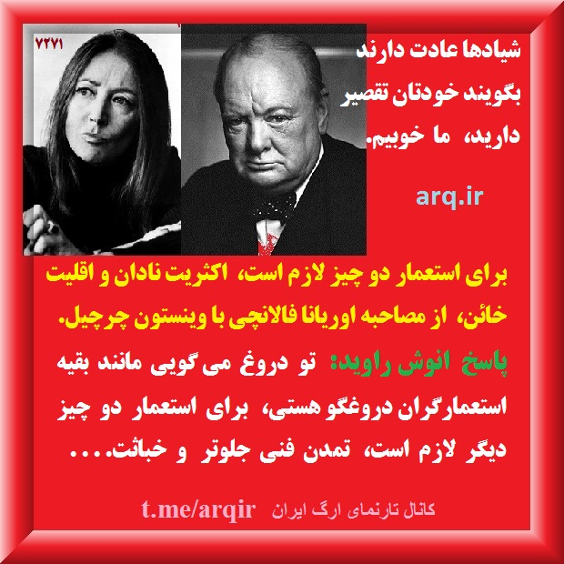 تاریخ استعمار و امپریالیسم در ایران