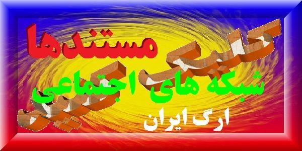 شبکه های اجتماعی ارگ ایران