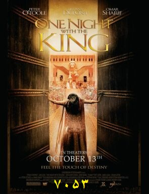 فیلم یک شب با پادشاه