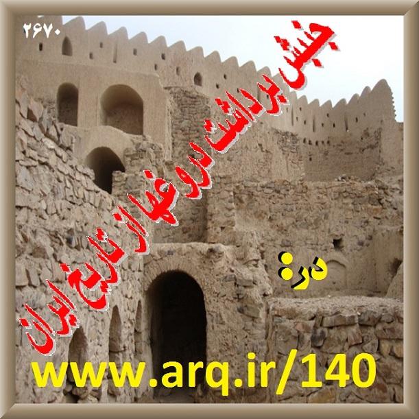 اسکندر تاریخ ایران