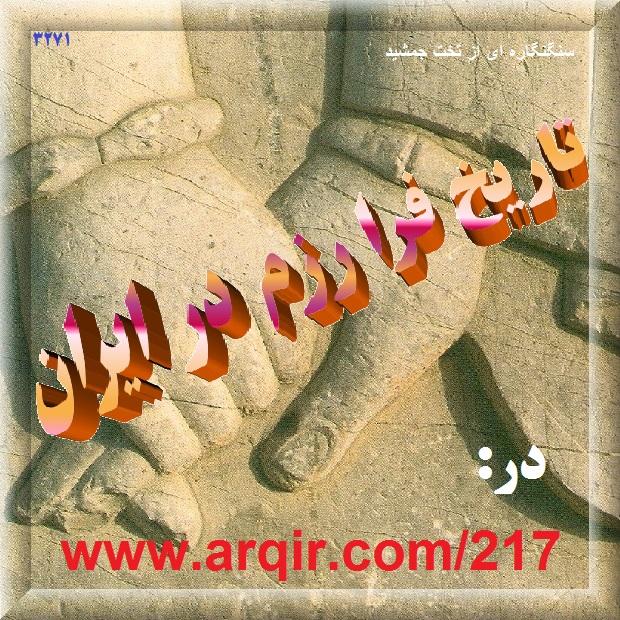 تاریخ فرا رزم در ایران