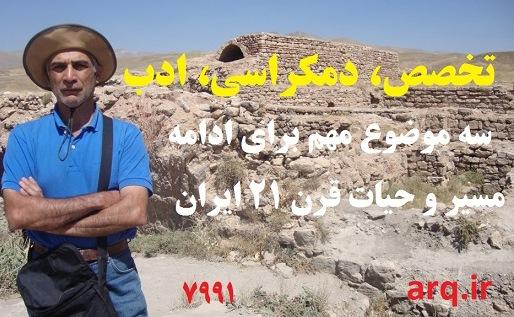 تاریخ اندیشه های نو آور در ایران