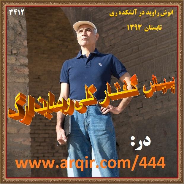 پیش گفتار کلی تارنمای ارگ ایران