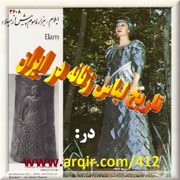 تاریخ و جغرافیای لباس زنانه در ایران