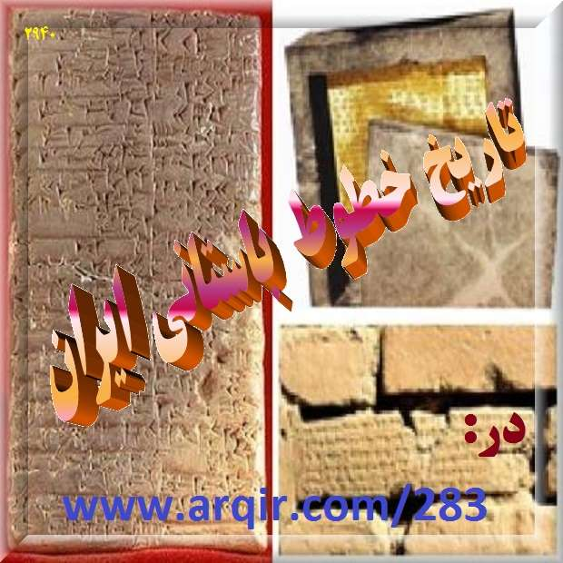 تاریخ خطوط باستانی ایران و قاره کهن