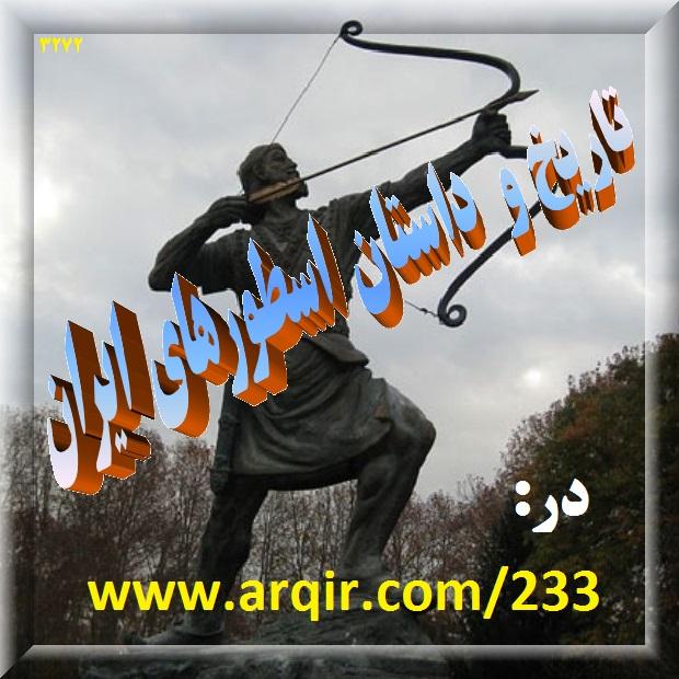 تاریخ و داستان اسطورهای ایران