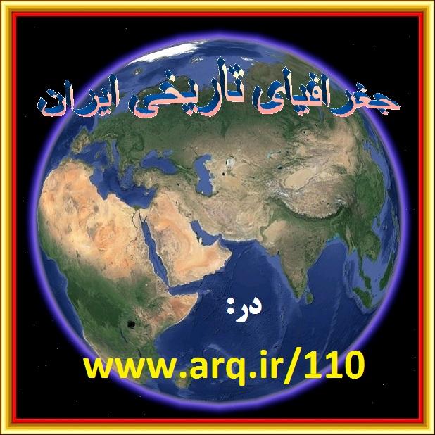 تاریخ و جغرافیای شهرستانهای تاریخی ایران