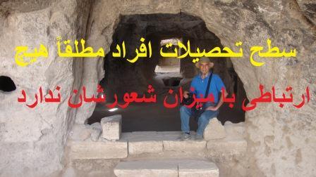 انوش راوید در یک پرستشگاه میترایی در شهر مراغه