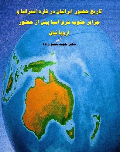 تاریخ حضور ایرانیان در قاره استرالیا