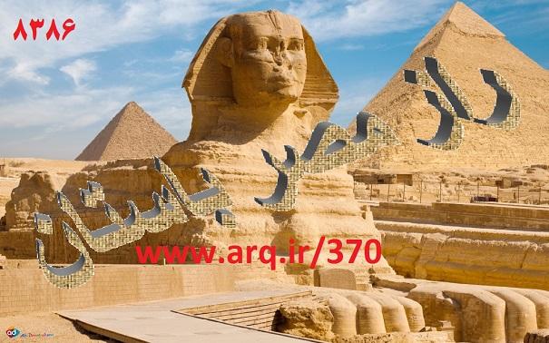 تاریخ و راز استان مصر ایران