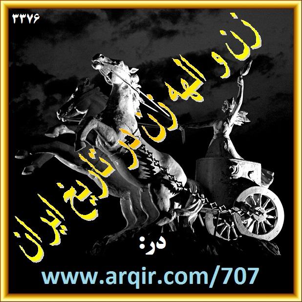 زن و الهه زن در تاریخ ایران