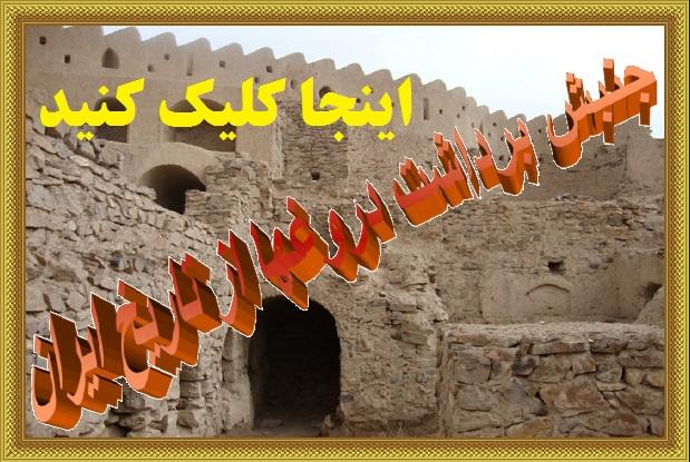 برگ نخست ارگ ایران انوش راوید