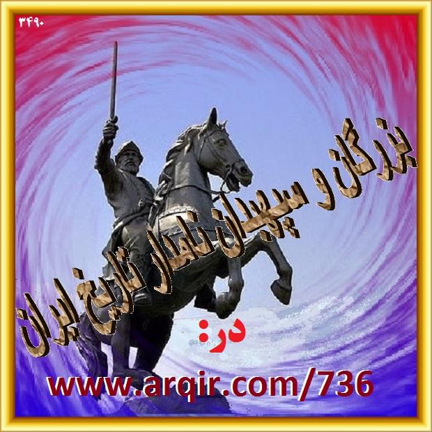 تاریخ قهرمانان ملی نظامی ایران
