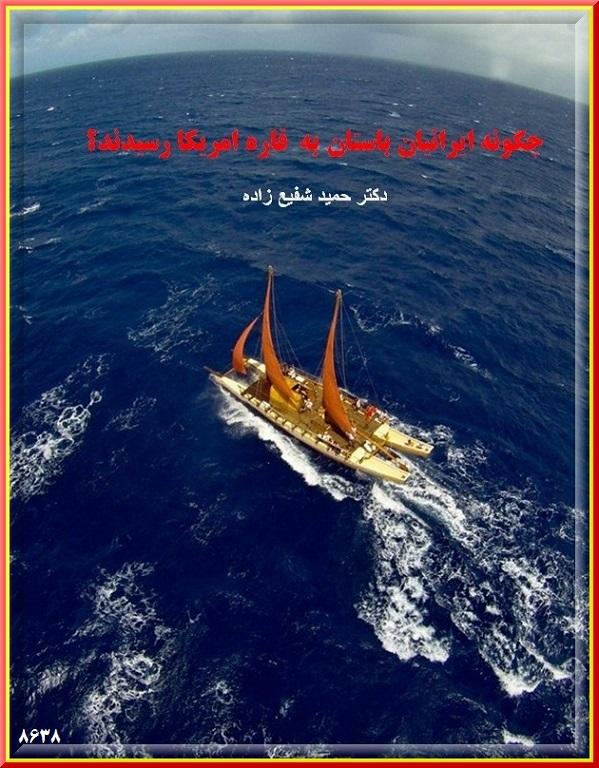 ایرانیان استاد جهانیان در دریانوردی