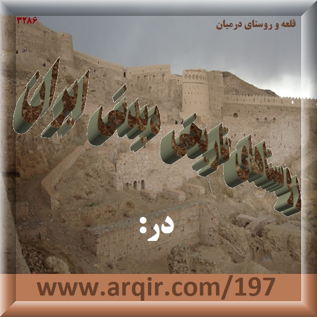 روستاهای تاریخی دیدنی ایران