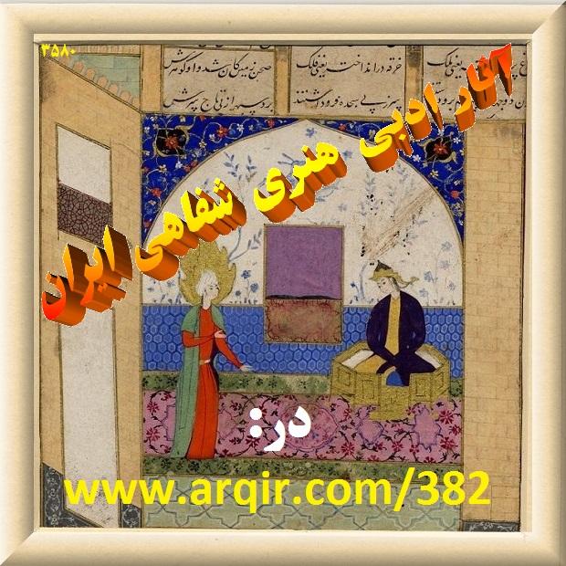 تاریخ آثار ادبی هنری شفاهی ایران