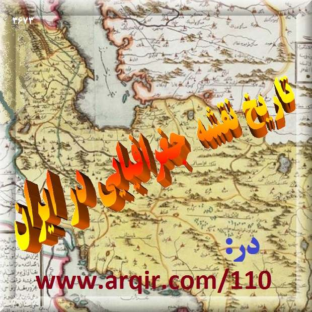 تاریخ نقشه جغرافیایی در ایران