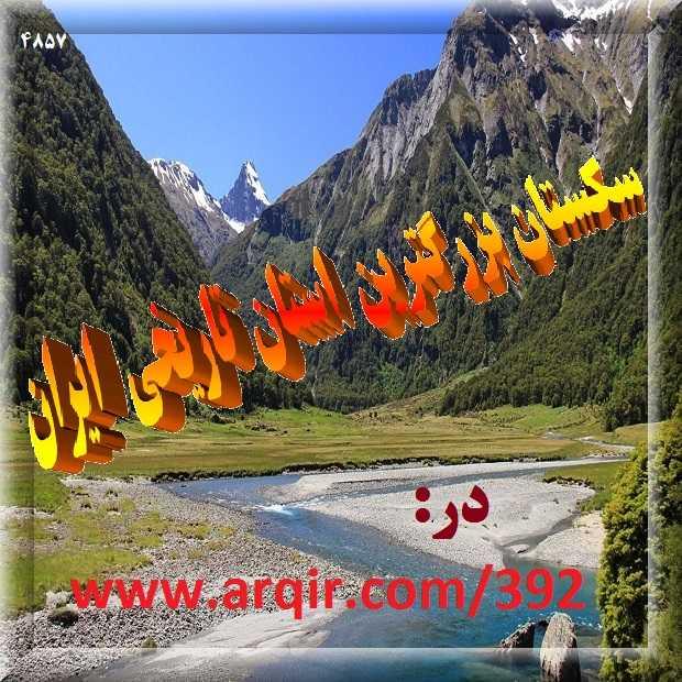 سکستان بزرگترین استان تاریخی ایران