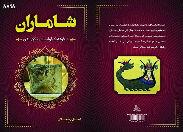 شاماران افسانه عمق تاریخ ایران