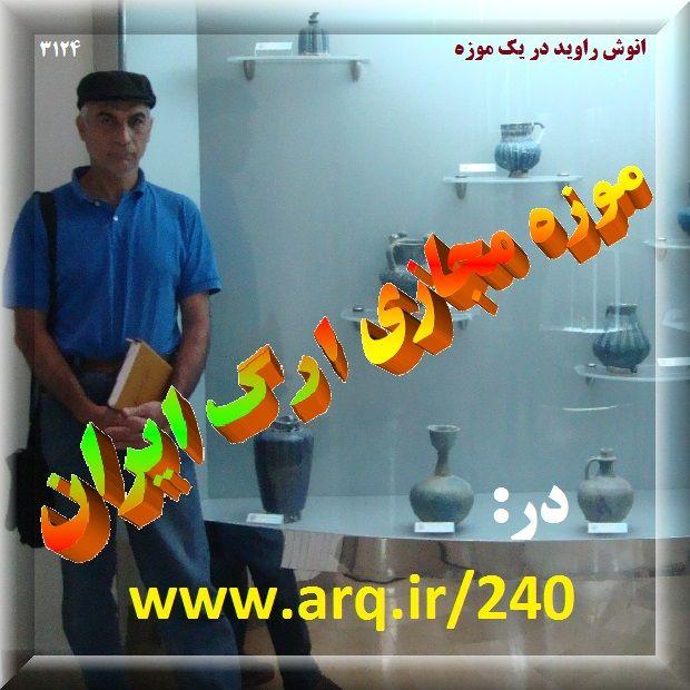 ایلام و ماد موزه مجازی ارگ ایران