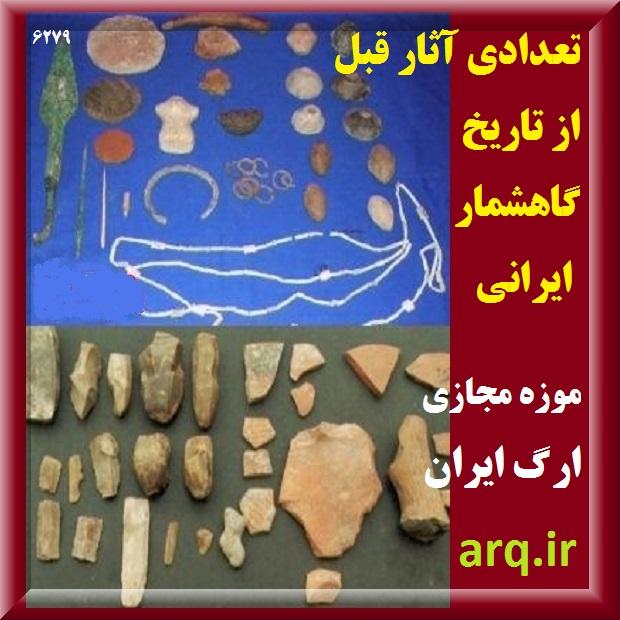 ماقبل از تاریخ موزه ارگ ایران