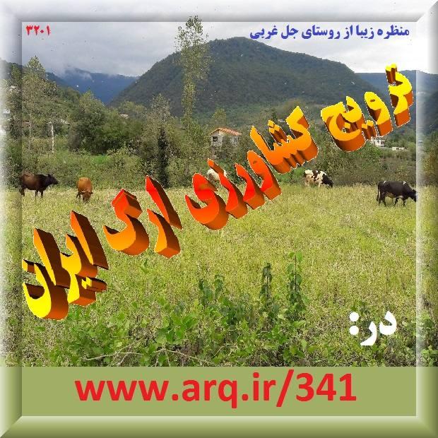 ترویج کشاورزی ارگ ایران