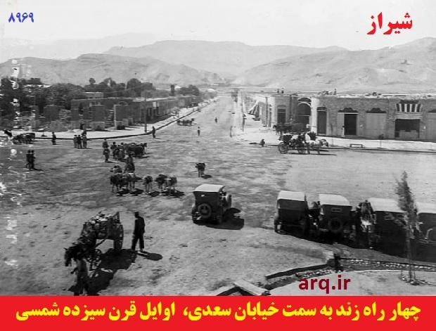 تاریخ و جغرافیای شهر شیراز