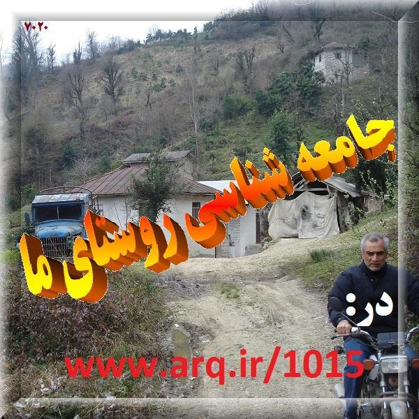 تعریف روستای ما و حومه