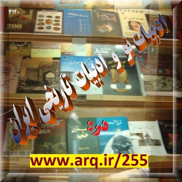 ادبیات نو و ادبیات تاریخی ایران