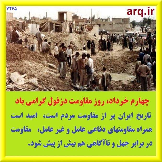تاریخ دمکراسی و آزادی در ایران