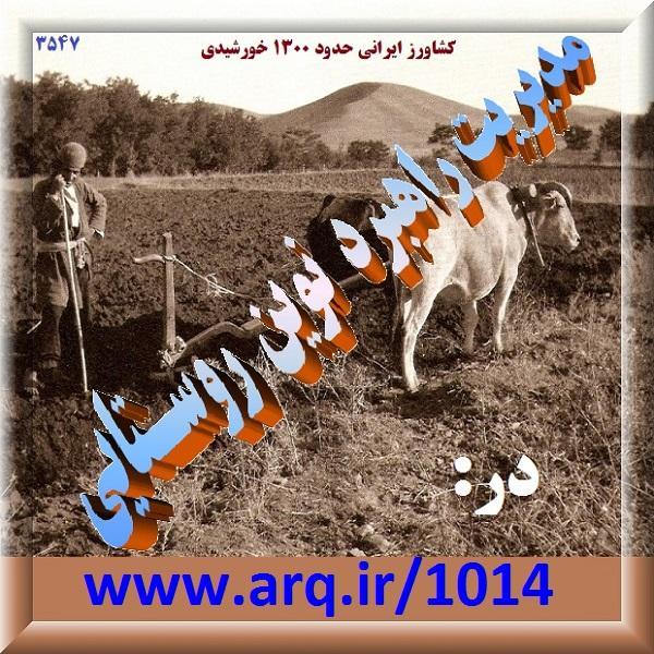 حفاظت محیط زیست در روستا های ایران