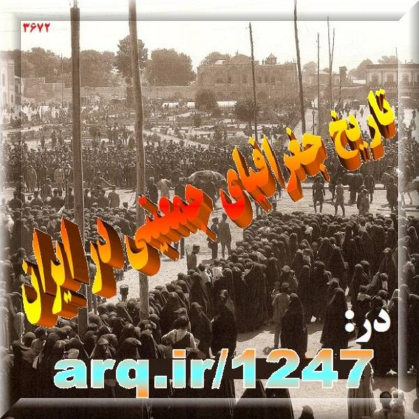جمعیت تهران در میدان توپخانه تهران حدود 1300 خورشیدی