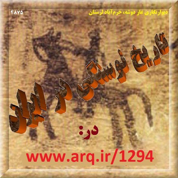 منطقه نوسنگی شمال ایران