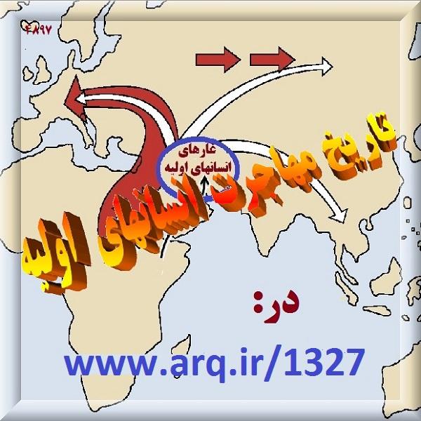 تاریخ مهاجرت انسانهای اولیه