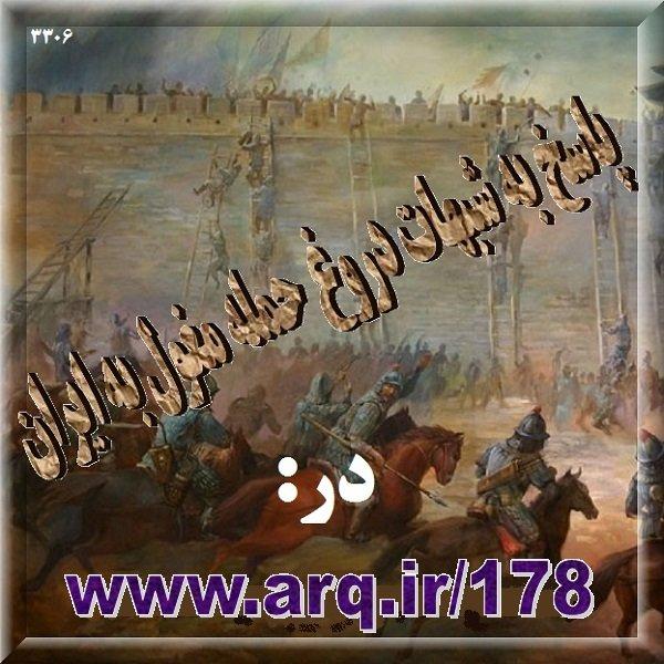 پاسخ به شبهات دروغ حمله مغول