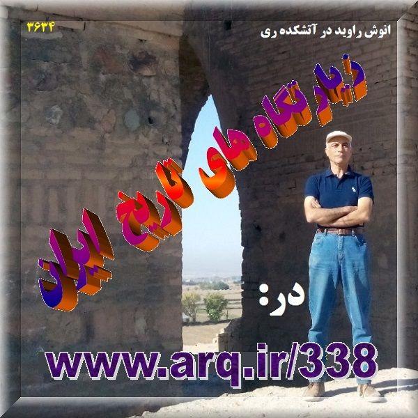 آدرس زیارتگاه های تاریخی ایران